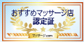 マッサージ.COM